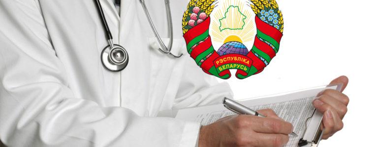Лечение в Республике Беларусь